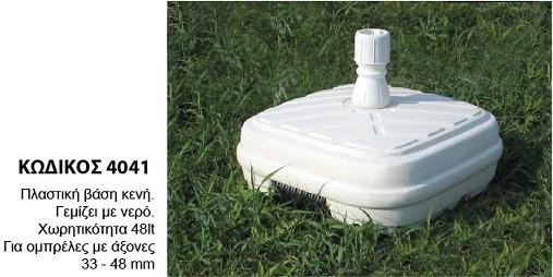 Βάση ομπρέλας νερού πλαστική για ιστούς Ø33-Ø48mm χωρητικότητα 48lt Λευκή