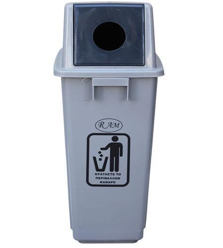 Κάδος απορριμάτων - ανακύκλωσης RAM 60lt με καπάκι για μπουκάλια