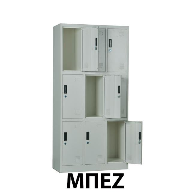 Μεταλλικό ντουλάπι ερμάριο 9 θέσεων με κλειδαριές - Μπεζ
