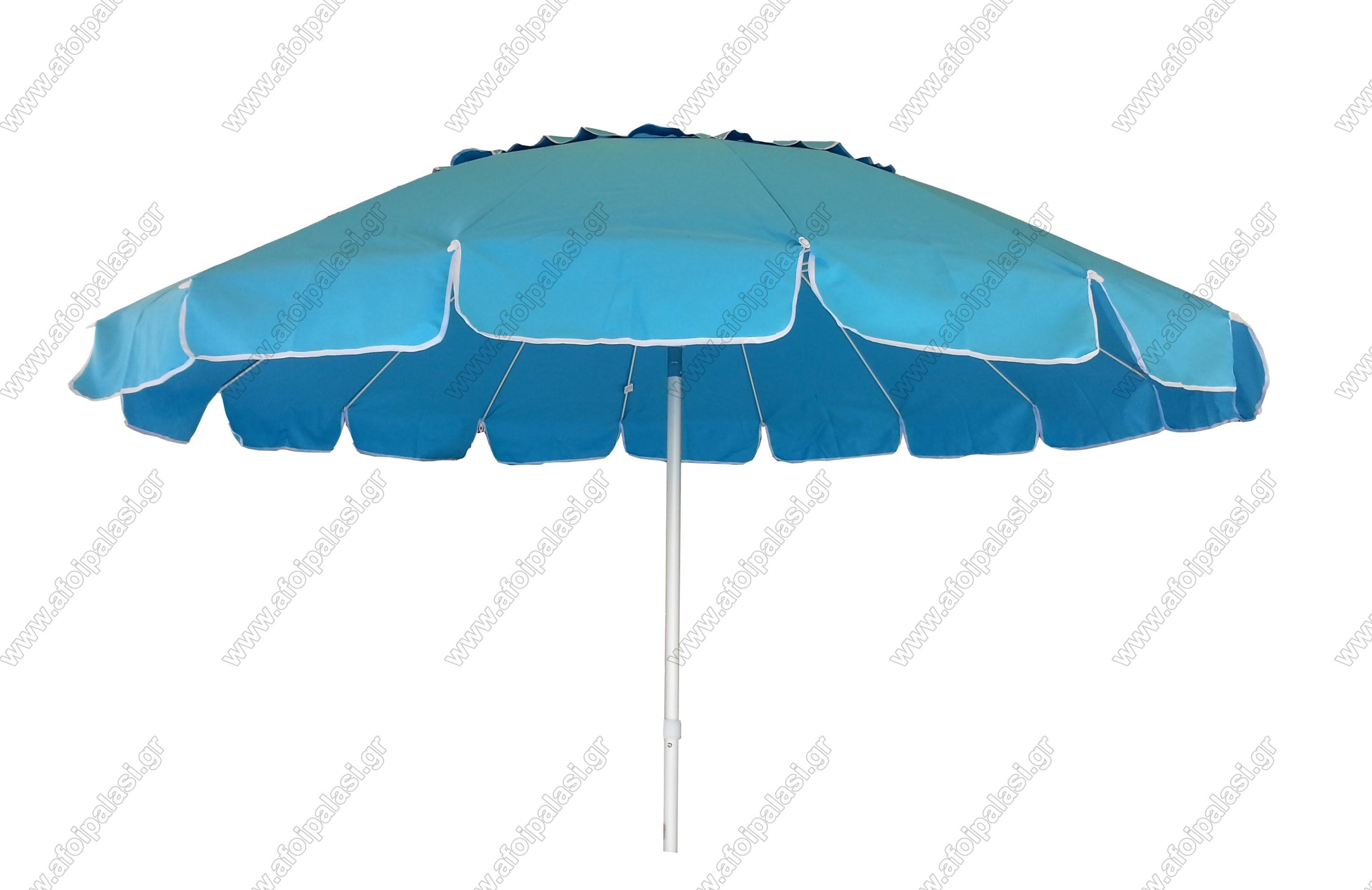 Ομπρέλα παραλίας αλουμινίου Σιέλ Ø2,4m - 1517