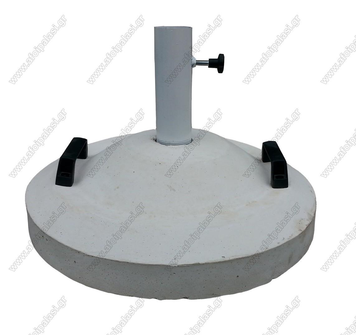 Βάση ομπρέλας στρογγυλή από τσιμέντο για ιστούς Ø48mm - 45kg