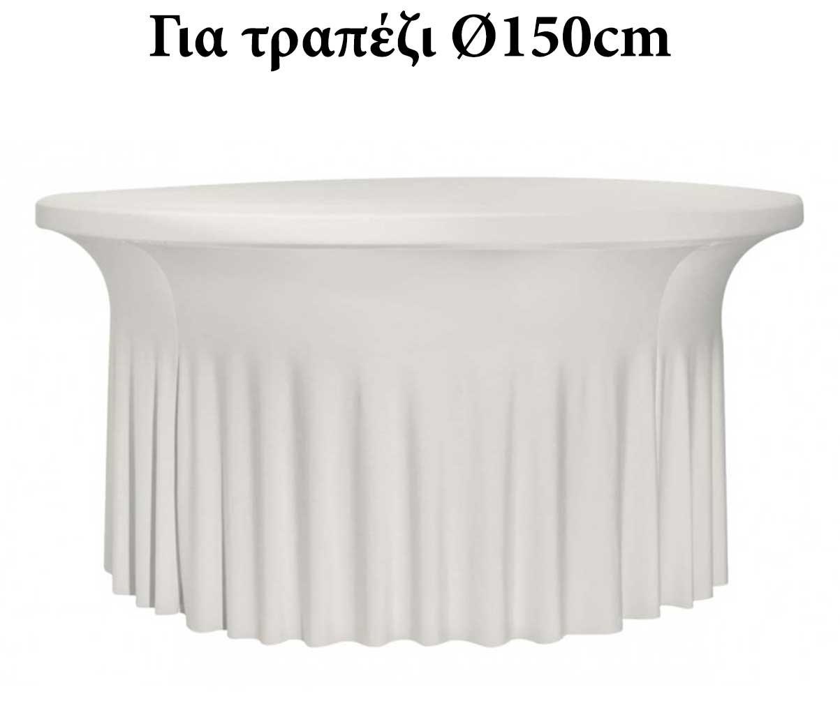 Ελαστικό κάλυμμα φούστα Stretch Wave για ροτόντα Ø150cm