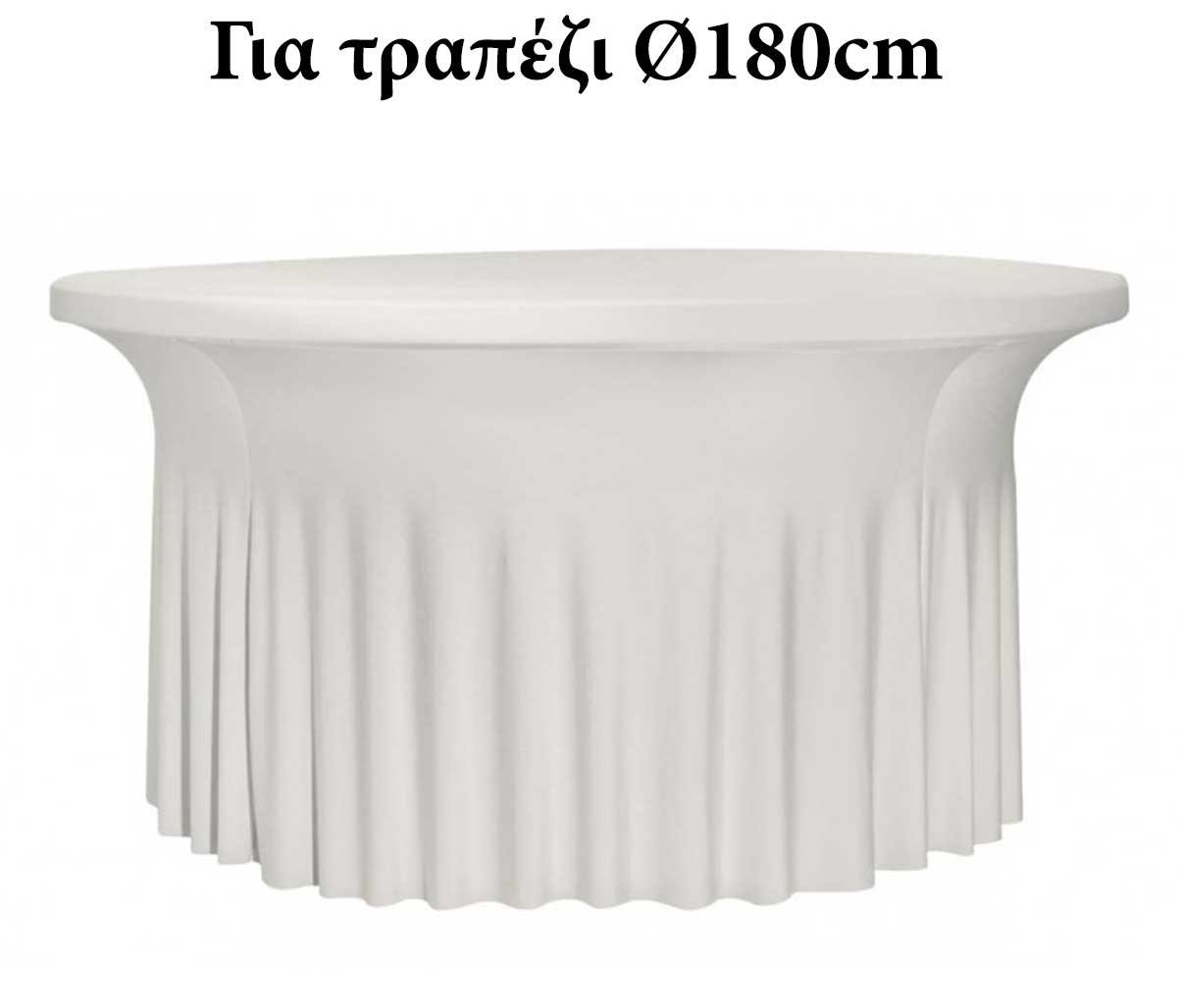 Ελαστικό κάλυμμα φούστα Stretch Wave για ροτόντα Ø180cm