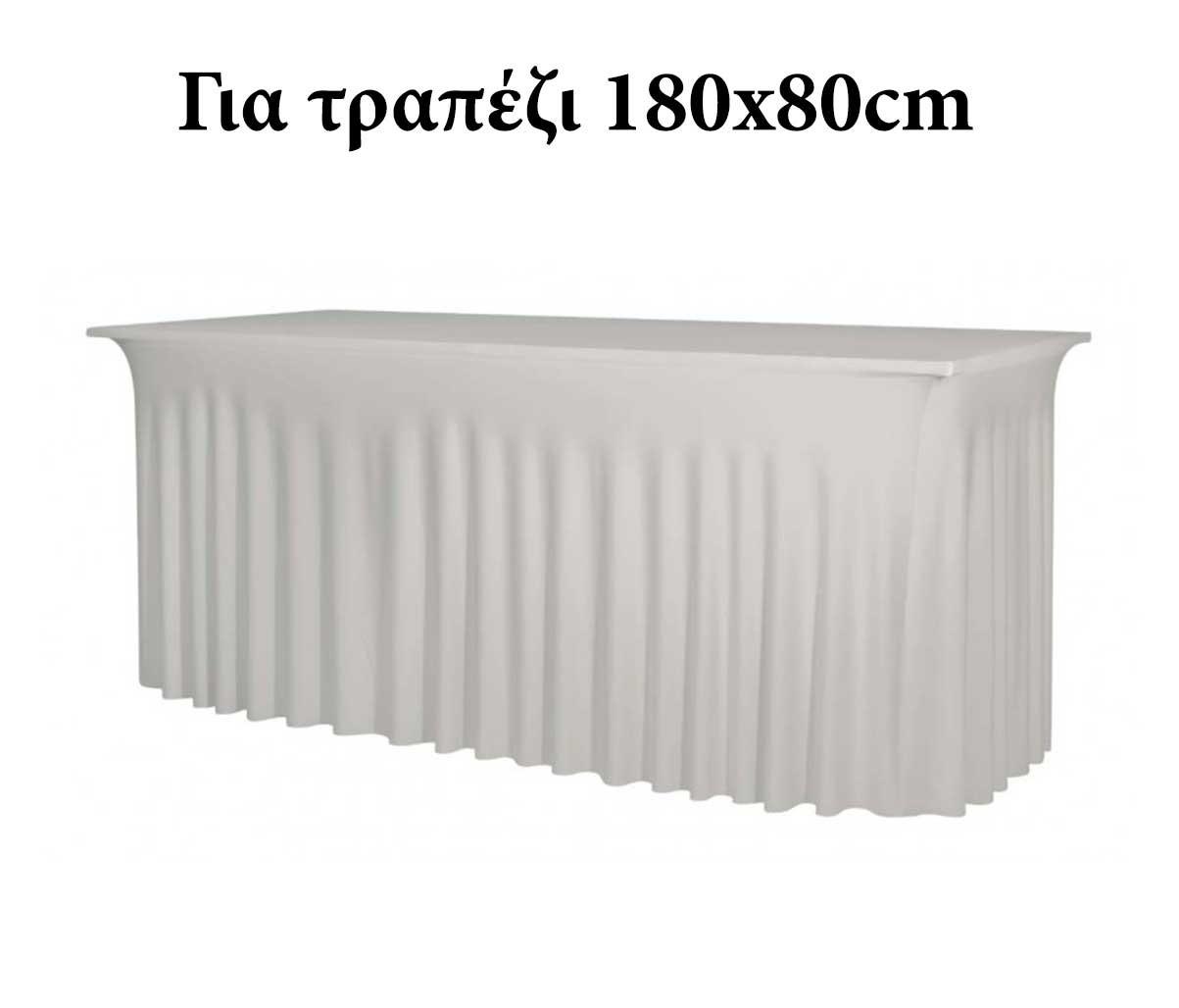 Ελαστικό κάλυμμα φούστα Stretch Wave για μακρόστενο τραπέζι 180x80cm