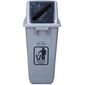 Κάδος απορριμάτων - ανακύκλωσης RAM 60lt με καπάκι για χαρτί