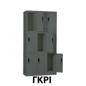 Μεταλλικό ντουλάπι ερμάριο 9 θέσεων με κλειδαριές - Γκρι