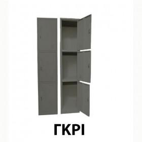 Μεταλλικό ντουλάπι Ερμάριο 3 θέσεων με κλειδαριές - Γκρι