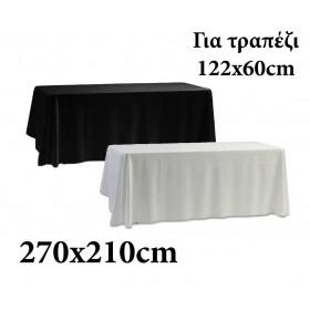 Μακρόστενο τραπεζομάντηλο Polyester για τραπέζι 122x60cm