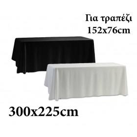 Μακρόστενο τραπεζομάντηλο Polyester για τραπέζι 152x76cm
