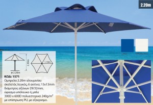 Στρογγυλή ομπρέλα αλουμινίου Ø2,2m με ύφασμα Polyester 200gr