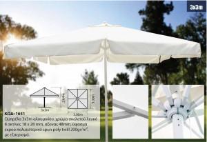 Τετράγωνη ομπρέλα αλουμινίου βαρέως τύπου με βολάν 3x3m με ύφασμα Polyester 200gr