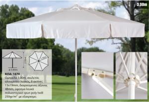 Στρογγυλή ομπρέλα αλουμινίου βαρέως τύπου με βολάν Ø3m με ύφασμα Polyester 250gr