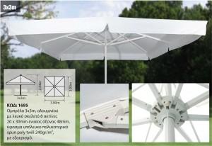 Τετράγωνη ομπρέλα αλουμινίου βαρέως τύπου με βολάν 3x3m με ύφασμα Polyester 240gr
