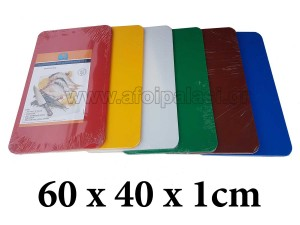 Πλάκα κοπής πολυαιθυλενίου Taurus 60x40x1cm σε 6 χρώματα