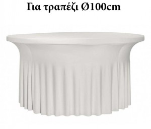 Ελαστικό κάλυμμα φούστα Stretch Wave για ροτόντα Ø100cm
