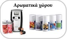 aromatika_sprey